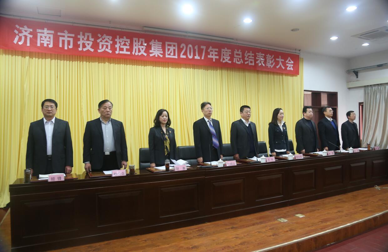 上海11选5走势图召开2017年度总结表彰大会