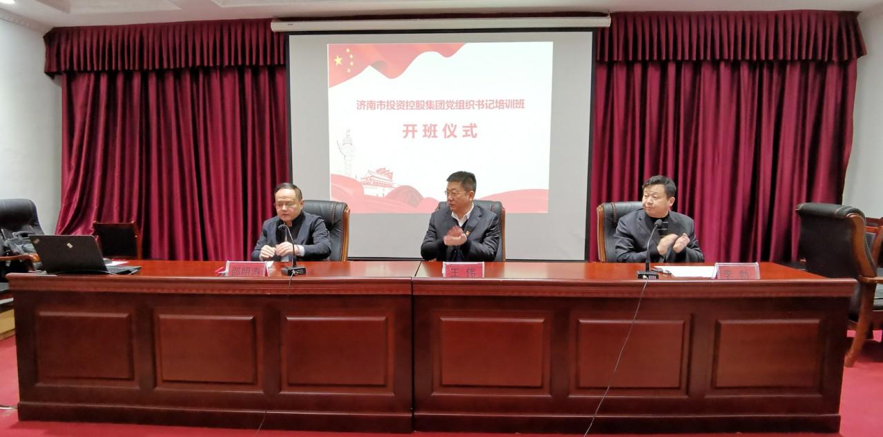 上海11选5走势图系统党组织书记枣矿党校培训班